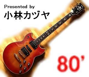 ヒット 100 80 年代 洋楽 チャート [mixi]1981年洋楽ヒットチャート100☆